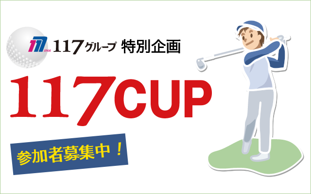 event_117cup.png